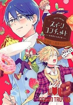 Sweets Conchert - Amami Danshi No Hinichijou - Sweets Concert - Sweet Boy's Sweet Time; Sweets Concert - Sweets Boy Of Extraordinary ; Sweets Conchert - Sweets Boys Of Extra Ordinary