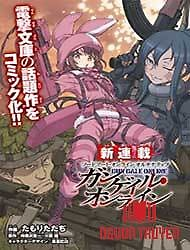 Sword Art Online Alternative - Gun Gale Online - Sword Art Online Alternative - Gun Gale Online