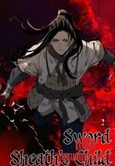 Sword Sheath's Child - Sword Sheath's Child