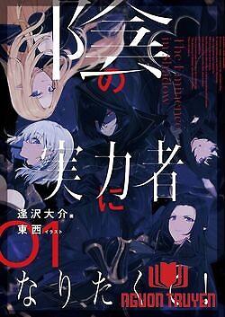 Tao Muốn Trở Thành Chúa Tể Bóng Tối!! - Kage No Jitsuryokusha Ni Naritakute!;the Eminence In Shadow,to Be A Power In The Shadows!