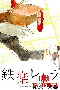 Tetsugaku Letra - Tetsugaku Letra