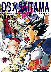 Thế Giới Ngọc Rồng Z & Cú Đấm Hủy Diệt - Dragon Ball Z & Onepunch-Man