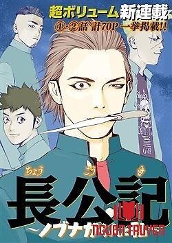 The New Official History Of Nobunaga: Nobunaga And Me - Shin Shinchou Kouki ~ Nobunaga-Kun To Watashi ~