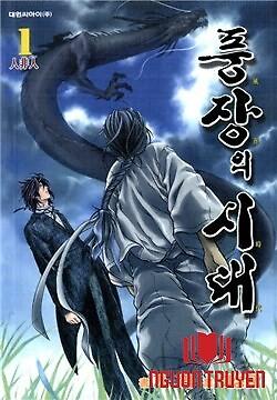 Thời Gió Lốc (Thời Đại Phong Tang) - Thời Đại Phong Tang,풍장의 시대,era Of Death,time Of Death