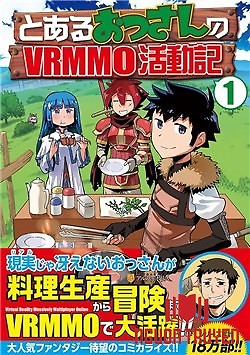Toaru Ossan No Vrmmo Katsudouki - A Certain Middle-Aged Man's Vrmmo Activity Log To Aru Ossan No Vrmmo Katsudouki Vrmmo