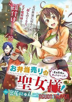 Tôi Trở Thành Thánh Nữ Bán Đồ Ăn Dạo Ở Thế Giới Khác - Obentouuri Wa Seijo-Sama! ~Isekai Musume No Attaka Reshipi~ The Lunchlady Is A Saintess! ~Warm Recipes From The Girl From Another World~