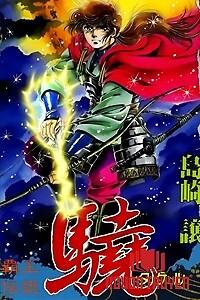 Truyền Thuyết Bá Vương Phần 2 - Vương Tử Takeru - Truyen Thuyet Ba Vuong Phan 2 - Vuong Tu Takeru