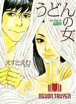 Udon No Onna - うどんの女 ; うどんのひと ; Udon No Hito ; The Lady Of Udon ; The Person Of Udon