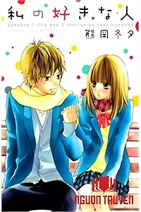 Watashi No Suki Na Hitto (Kumaoka Fuyu) - 我喜歡的人; 私の好きな人; เธอคือคนที่ใช่ (Thai); The Person I Like