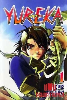 Yureka Lost Saga - Yureka Lost Saga