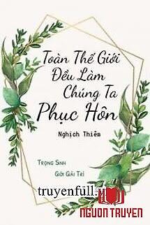Toàn Thế Giới Đều Làm Chúng Ta Tái Hôn - Toan The Gioi Đeu Lam Chung Ta Tai Hon
