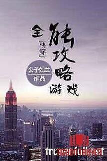 Trò Chơi Công Lược Toàn Năng - Tro Choi Cong Luoc Toan Nang